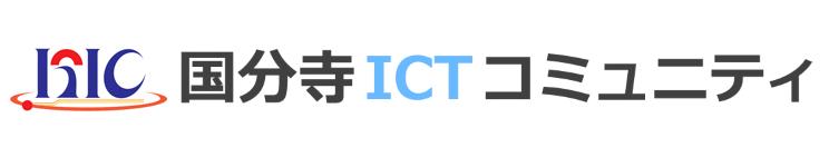 国分寺ICTコミュニティ